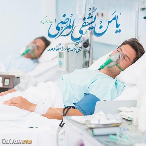 عکس پروفایل شفای بیمار مریض