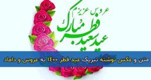 متن تبریک عید فطر ۱۴۰۰ به عروس و داماد (عروسم و دامادم) + عکس نوشته و استیکر