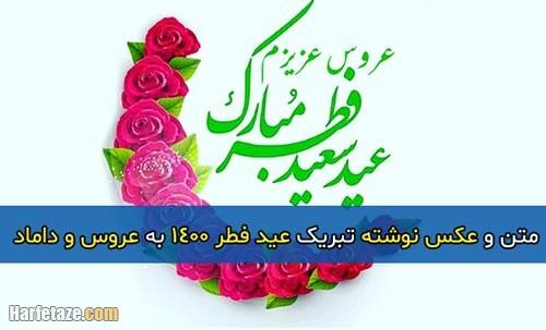 متن تبریک عید فطر 1400 به عروس و داماد (عروسم و دامادم) + عکس نوشته و استیکر