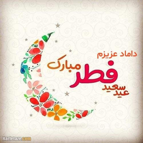 عکس نوشته تبریک عید فطر به عروس و داماد