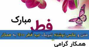 پیامک و متن تبریک عید فطر ۱۴۰۰ به همکار (همکارم) + عکس نوشته