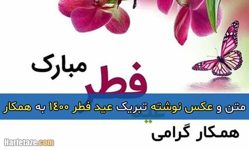 پیامک و متن تبریک عید فطر 1400 به همکار (همکارم) + عکس نوشته و استیکر