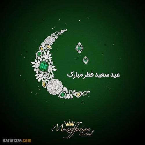 عکس نوشته تبریک عید فطر به همکار 1400