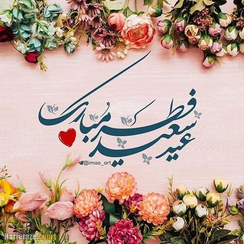 عکس پروفایل تبریک عید فطر به همکار 1400