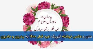 پیام و متن تبریک عید فطر ۱۴۰۰ به پدرزن و مادرزن + عکس نوشته و عکس پروفایل