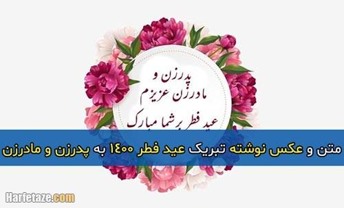 پیام و متن تبریک عید فطر 1400 به پدرزن و مادرزن + عکس نوشته و استیکر