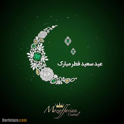 عکس نوشته تبریک عید فطر به پدرزن