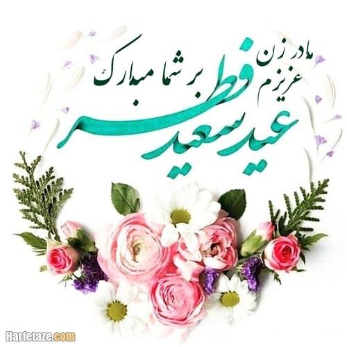 عکس نوشته تبریک عید فطر به مادرزن