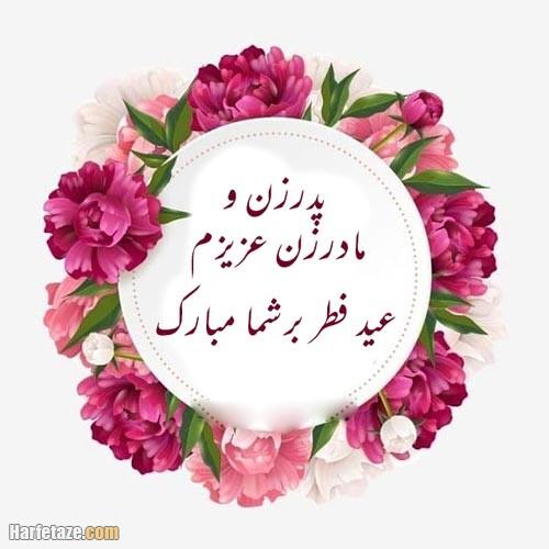عکس پروفایل تبریک عید فطر به پدرزن و مادرزن