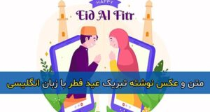 متن تبریک انگلیسی عید فطر با ترجمه فارسی + عکس نوشته انگلیسی عید فطر مبارک