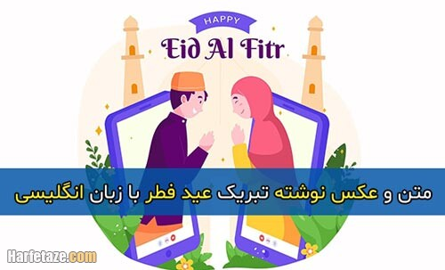 پیام و متن انگلیسی تبریک عید فطر + عکس نوشته و عکس پروفایل