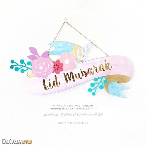 عکس پروفایل انگلیسی تبریک عید فطر
