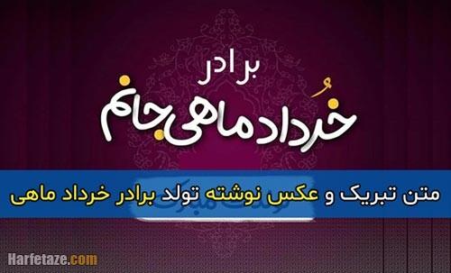 متن تبریک تولد برادر خرداد ماهی و متولد خرداد با عکس نوشته زیبا + پروفایل