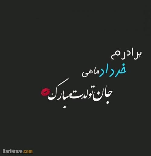 عکس نوشته تولد برادر خرداد ماهی