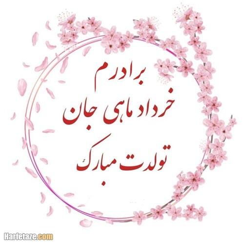 عکس پروفایل تولد برادر خرداد ماهی