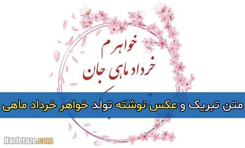 متن تبریک تولد خواهر خرداد ماهی و متولد خرداد با عکس نوشته زیبا + پروفایل
