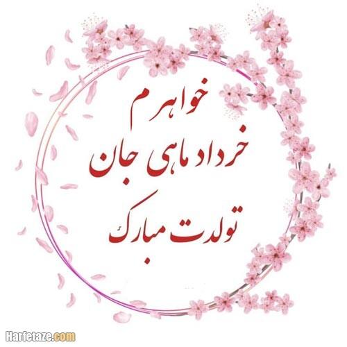 عکس پروفایل تولد خواهر خرداد ماهی
