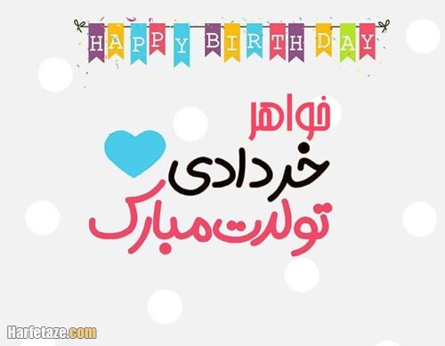 عکس نوشته تولد خواهر خرداد ماهی