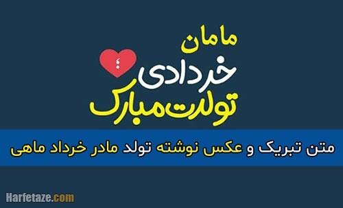 متن تبریک تولد مادر خرداد ماهی و متولد خرداد با عکس نوشته زیبا + پروفایل