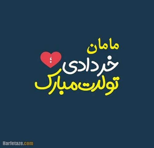عکس پروفایل تولد مامان خرداد ماهی