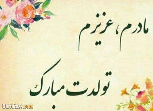 عکس نوشته تولد مادر خرداد ماهی