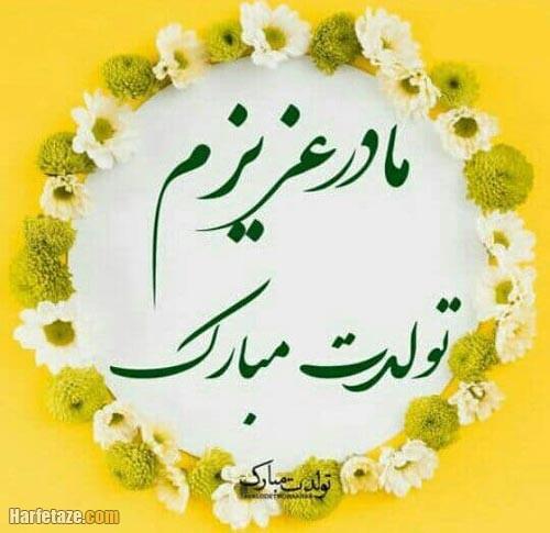 عکس پروفایل تولد مادر خرداد ماهی