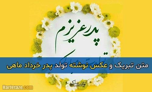 متن تبریک تولد پدر خرداد ماهی و متولد خرداد با عکس نوشته زیبا + پروفایل