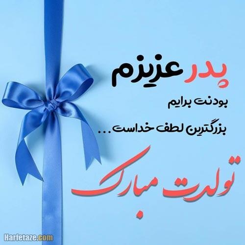 عکس نوشته تولد پدر خردادماهی