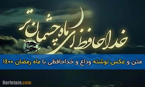 متن وداع با ماه رمضان 1400 + عکس پروفایل و عکس نوشته خداحافظ ماه رمضان