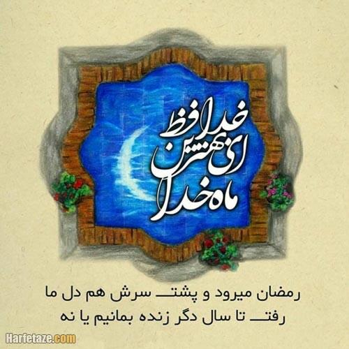 عکس پروفایل وداع با ماه رمضان 1400