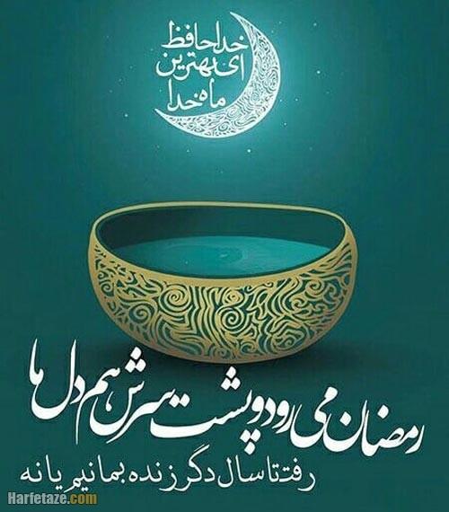 عکس نوشته وداع با ماه رمضان 1400