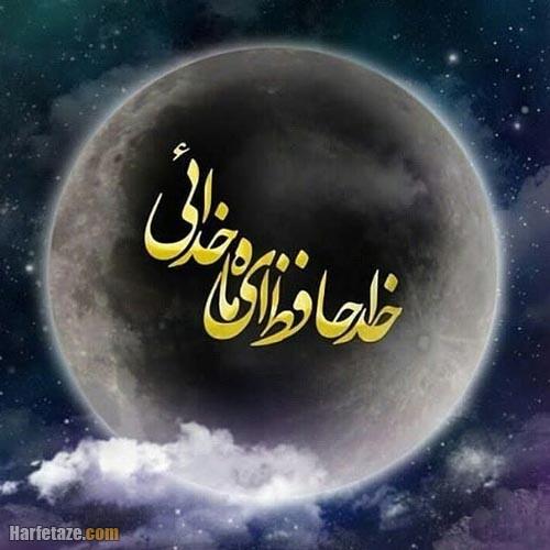 عکس پروفایل خداحافظ ماه رمضان 1400