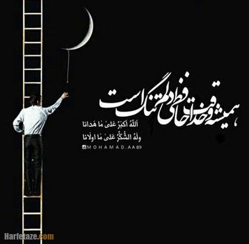 عکس نوشته خداحافظ ماه رمضان 1400