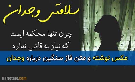 متن فاز سنگین درباره وجدان + عکس پروفایل و عکس نوشته ها با موضوع وجدان