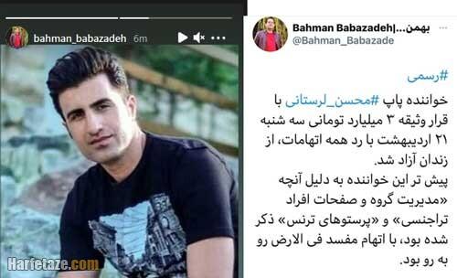 ماجرای آزادی محسن لرستانی از زندان و رد همه اتهامات چیست + جزئیات