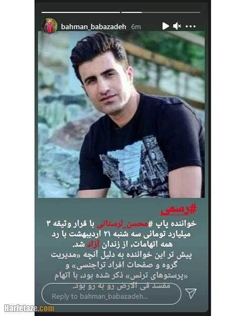 ماجرای آزادی محسن لرستانی از زندان با جزئیات