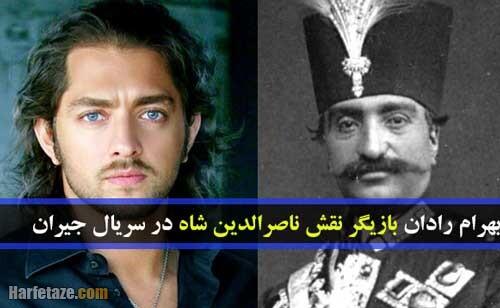 بازیگر نقش ناصرالدین شاه در سریال جیران کیست بیوگرافی بهرام رادان + تصاویر