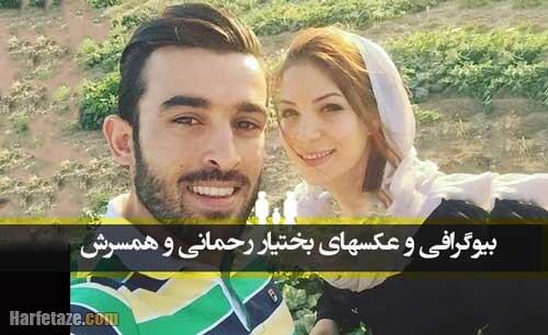 بیوگرافی «بختیار رحمانی» فوتبالیست و همسرش + عکس های خانوادگی و زندگی شخصی