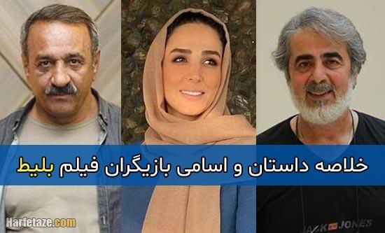 اسامی و بیوگرافی بازیگران فیلم بلیط + خلاصه داستان و نقد