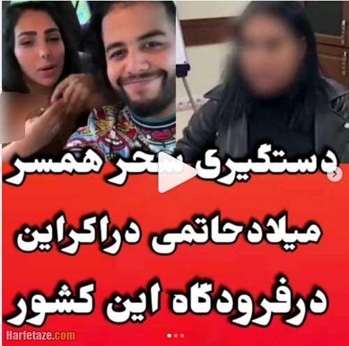 ماجرای دستگیری سحر حاتمی همسر میلاد حاتمی در فرودگاه اُکراین + علت بازداشت