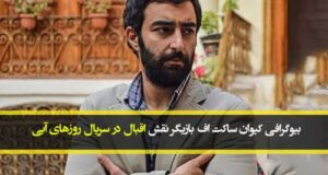 بازیگر نقش اقبال در سریال روزهای آبی کیست ؟ + بیوگرافی