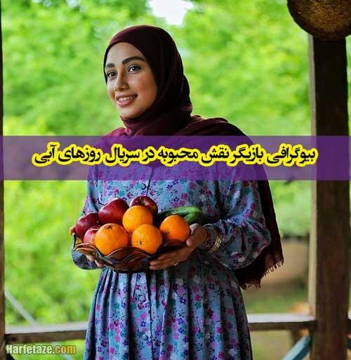 بیوگرافی عاطفه چوپانی بازیگر نقش محبوبه در سریال روزهای آبی