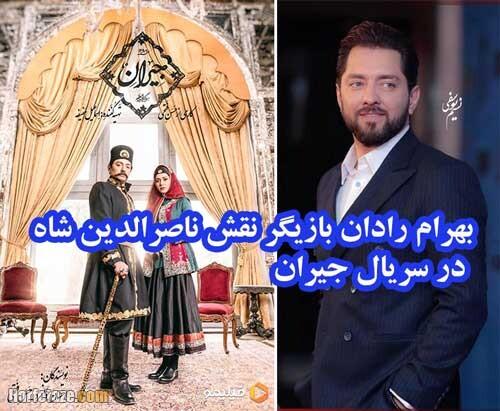 بازی بهرام رادان در نقش ناصرالدین شاه سریال جیران