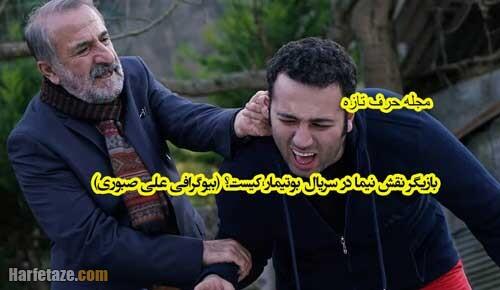بیوگرافی علی صبوری بازیگر و همسرش
