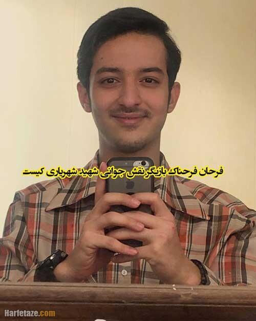 بازیگر نقش نوجوانی شهید شهریاری در سریال صبح آخرین روز کیست؟