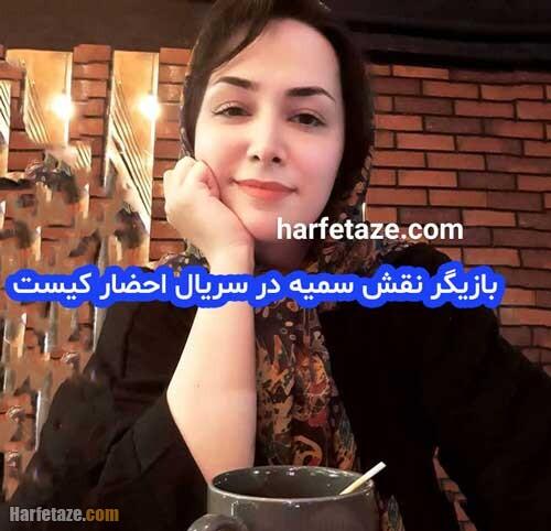 بیوگرافی بازیگر نقش سمیه در سریال احضار کیست بیوگرافی و اینستاگرام و تصاویر جدید