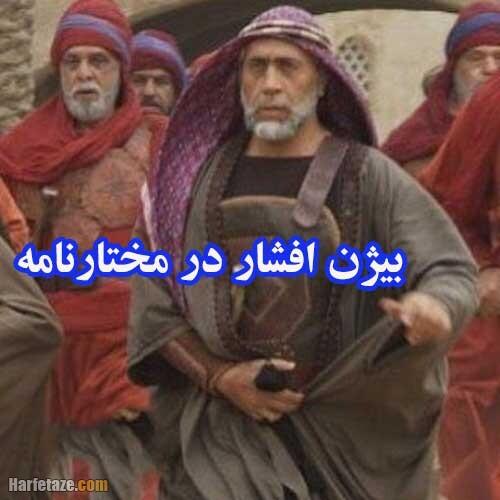 عکس بیژن افشار در سریال مختارنامه