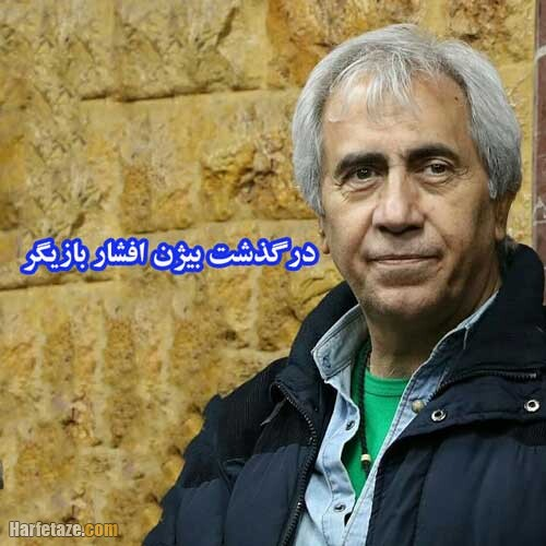 بیوگرافی و عکس های بیژن افشار بازیگر سریال مختارنامه + علت فوت