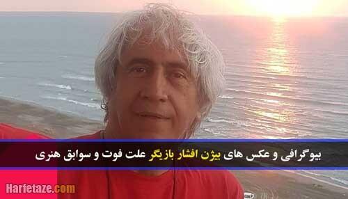 بیوگرافی بیژن افشار بازیگر و همسر و فرزندانش + ماجرای درگذشت و اینستاگرام