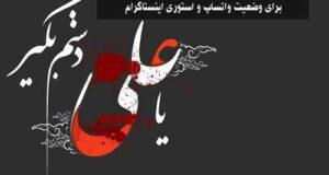 دانلود / استوری تسلیت شهادت امام علی (ع) برای وضعیت واتساپ و اینستاگرام